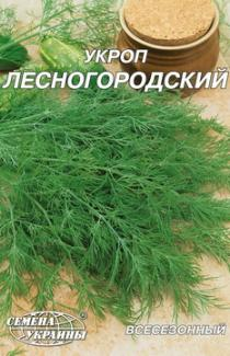 Семена укропа Лесногородский 20г