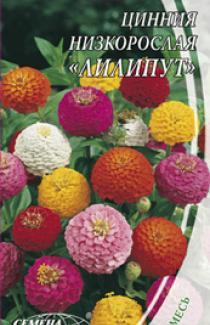 Семена циннии низкорослой Лилипут 0,5г