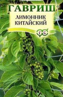 Семена Лимонник китайский Восторг 0,2г (Гавриш)