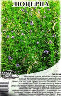 Семена люцерны посевной 0,5кг