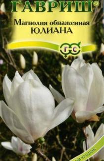"""Магнолия обнаженная Юлиана ТМ """"Гавриш"""" (3шт)"""