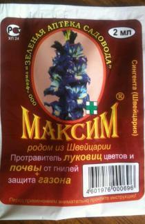 купить фунгицид Максим 2 мл