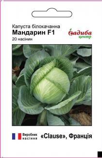Семена капусты Мандарин F1 20шт