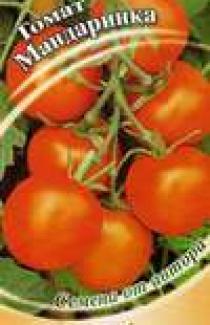 Семена томат Мандаринка 0,1г (Гавриш)