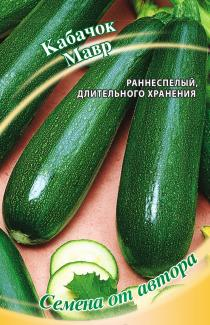 Семена кабачка Мавр 1г (Гавриш)