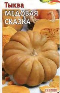 Семена тыквы Медовая сказка 5шт ( ТМ Гавриш)