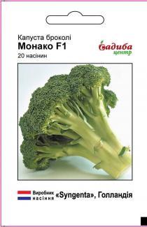 Семена капусты брокколи Монако F1 20шт