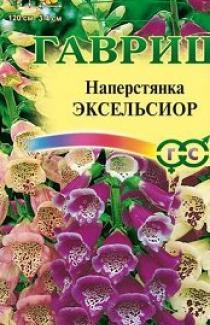 Семена Наперстянка Эксельсиор 0,2г