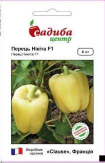 Семена перца Никита F1 8шт