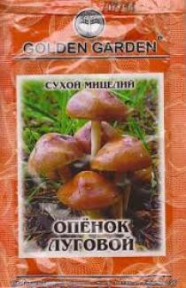 Семена сухой мицелий Опенок луговой 10г
