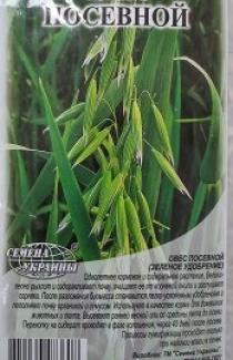 Семена Овса посевного 1кг