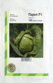 Семена капусты белокачанной Парел F1 100шт (Bejo Голландия)
