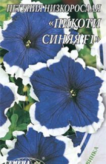 Семена Петунии низкорослой Пикоти синяя F1 10шт