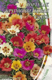 Семена Портулака крупноцветковая смесь (0,3г)