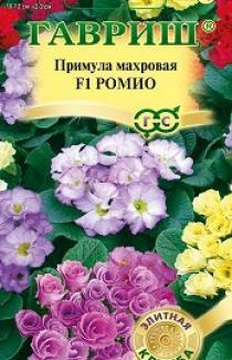 Семена Примула Махровая Ромио смесь 3 шт