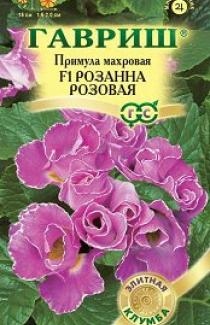 Семена Примула Махровая Розанна Розовая 5 шт
