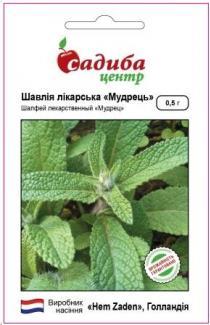 Семена шалфея лекарственного Мудрец 0,5г