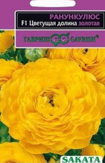 Семена  Ранункулюс  Цветущая  долина   золотая 3 шт