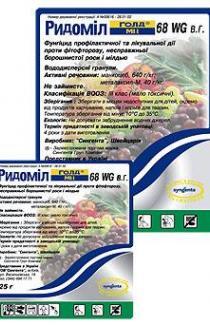 Купить фунгицид Ридомил голд почтой оптом и в розницу с доставкой в Украине