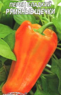 Семена перца Румяные щечки 0,3г