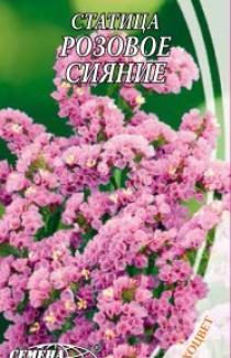 Семена Кермек (статица) Розовое сияние 0,2 г