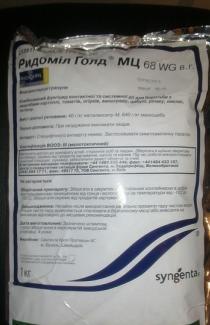 Ридомил Голд 1кг - Фунгицид