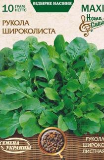 Семена Рукола Широколистная 10г