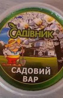 Садовый вар 90г Садівник
