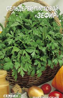 Семена сельдерея листового Зефир 0,5г