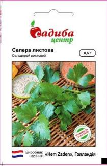 Семена сельдерея листового 0,5г