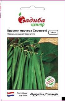 Семена фасоли Серенгети 20шт