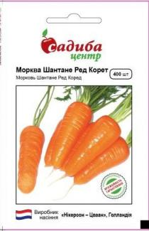 Семена моркови Шантане Ред Коред 400шт (Nickerson-Zwaan Нидерланды)