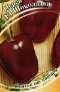 Семена перца Шоколадка F1 10шт (ТМ Гавриш)