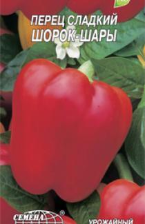 Семена перца сладкого Шорок-Шары 0,3г