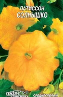 Семена патисона Солнышко 3г
