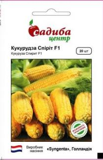 Семена кукурузы сахарной Спирит F1 20г (Syngenta Голландия)