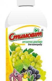 Стимовит для винограда, смородины, малины