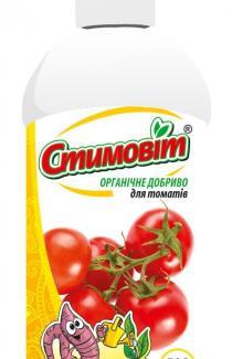 Стимовит для томатов