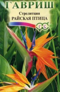 Семена Стрелитция  Райская  птица  3шт