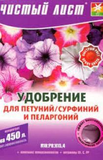 Удобрение для петуний/сурфиний и пеларгоний  Чистый лист 300г