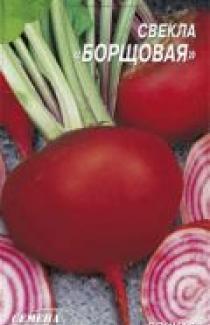 Семена свеклы столовой Борщовая 3г