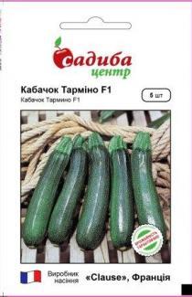 Семена кабачка Тармино F1 5шт