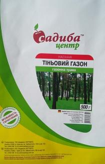 Семена травы газонной Теневой газон (Германия) 500г