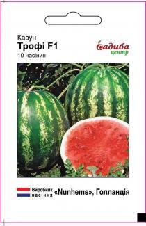 Семена арбуза Трофи F1 10шт
