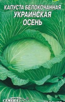 Капуста белокочанная Украинская осень 1г