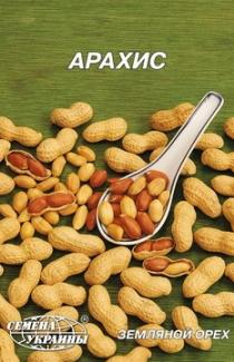 семена Арахиса 20г