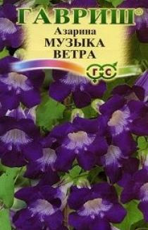 Семена Азарины Музыка ветра (5шт)