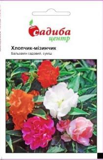 Семена Бальзамина Мальчик-мизинчик смесь (0,5г)