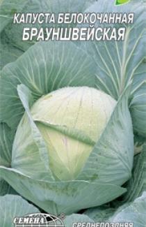 Семена капусты белокочанной Брауншвейская 1г