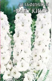 Семена Дельфиниума Вайт Кинг (0,3г)